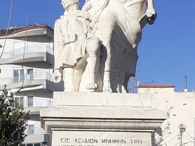 Άγαλμα Ελευθερίας - Αξιούπολη