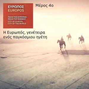 Ancient Evropos - Seleucus
