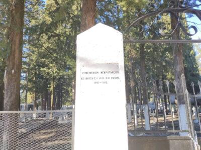 Στρατιωτικό κοιμητήριο Αξιούπολης